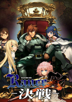 Rance 10 Cover